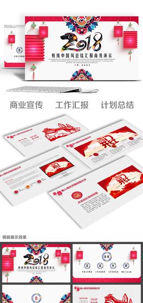 剪纸中国风商务演示总结汇报工作计划企业宣传培训讲座PPT