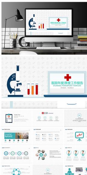 清新简洁扁平化医疗系统总结计划PPT通用模板