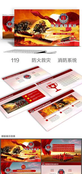 消防火警119消防知识防火安全中国消防系统PPT