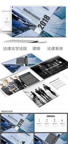 简约时尚商务演示工作报告公司宣传总结计划2018PPT