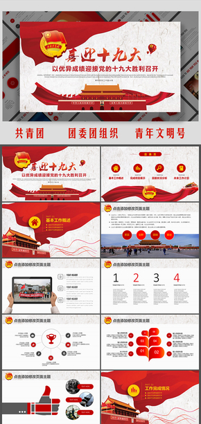 共青团青年文明号团委团员团组织中国共青团主题PPT模板