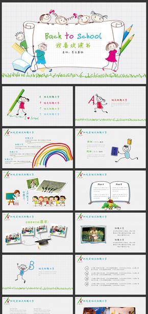 儿童教育卡通风幼儿园儿童小学生主题PPT模板