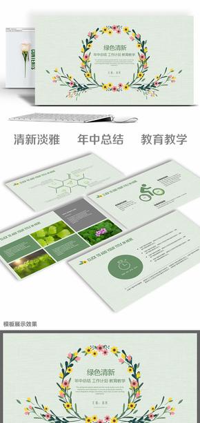 绿色清新年中总结工作报告团队建设教育教学通用设计