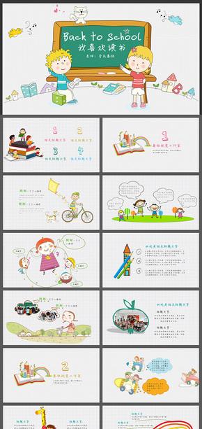 好好学习幼儿教育可爱卡通幼儿园儿童小学生主题PPT模板
