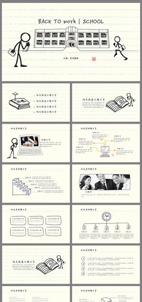 【春秋视觉】线条手绘风企业学校总结汇报教师课件通用PPT模板
