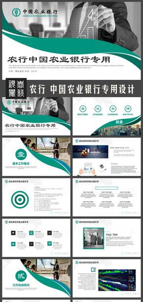 农行农行系统中国农业银行总结汇报工作计划商务宣传PPT