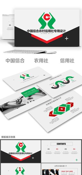 中国信合农村信用社农业农用社PPT模板