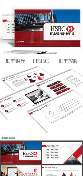 汇丰HSBC汇丰银行汇丰集团汇丰控股环球金融PPT