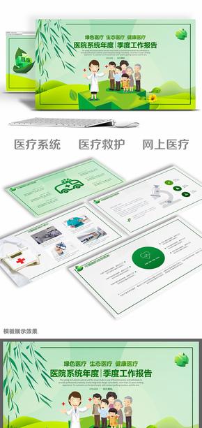 綠色醫療健康醫療生態醫療醫院醫生醫療衛生系統專用