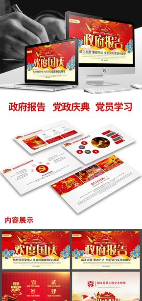 十一国庆节红色大气欢度国庆活动策划党员学习政府报告PPT