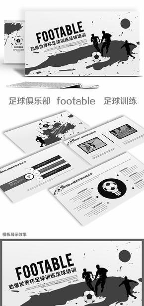 足球主题世界杯足球训练营足球培训足球俱乐部PPT