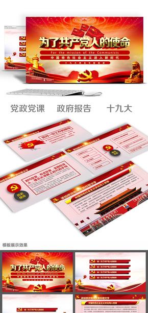 共产党使命两会中国特色社会主义反腐倡廉党建创新PPT