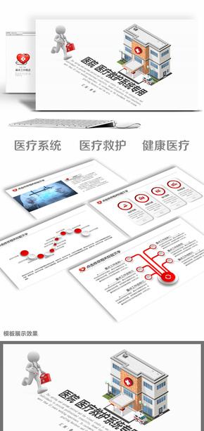 紅色簡約醫院醫療系統專用設計