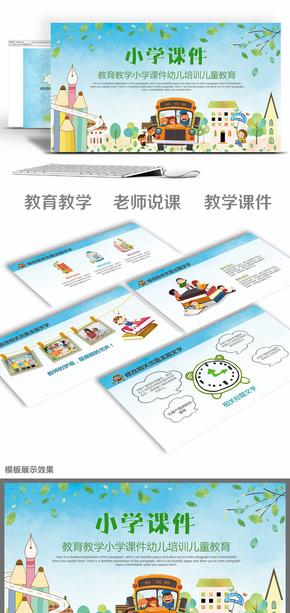教育教学小学课件幼儿培训幼儿园儿童教育PPT