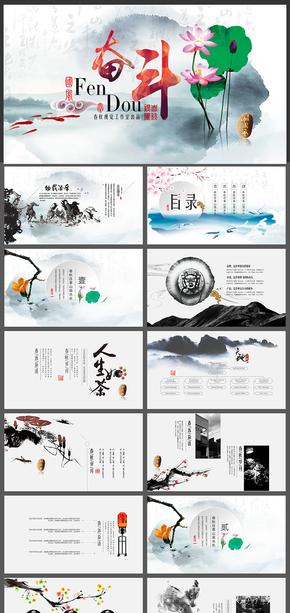 清新高雅极品中国风总结报告商务演示PPT模板