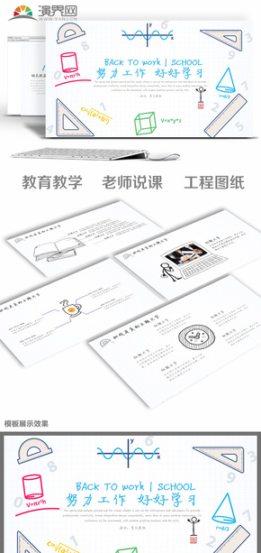 线条手绘风企业学校总结汇报教师课件PPT