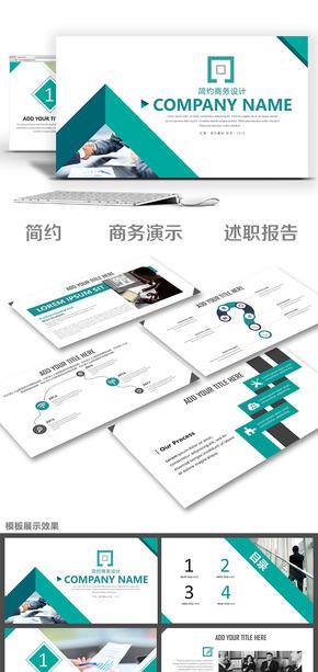 【春秋视觉】简约实用商务展示企业工作总结计划产品推广PPT