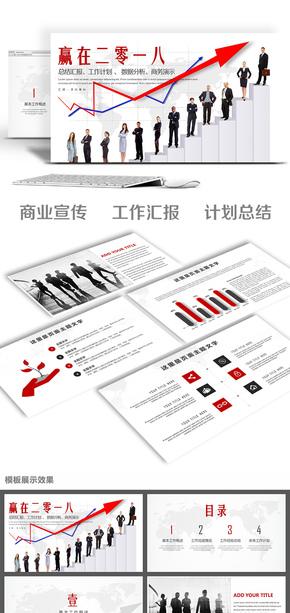 时尚动态商业推广宣传数据分析计划总结工作汇报活动策划PPT