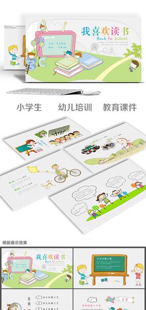 可爱卡通小学生幼儿教育培训幼儿园儿童小学课件PPT
