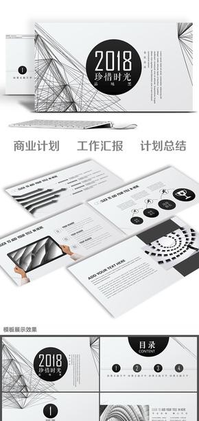 时尚动态企业宣传工作汇报计划总结培训讲座商业计划书PPT