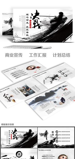 中国风企业文化公司宣传培训讲座总结汇报工作计划PPT