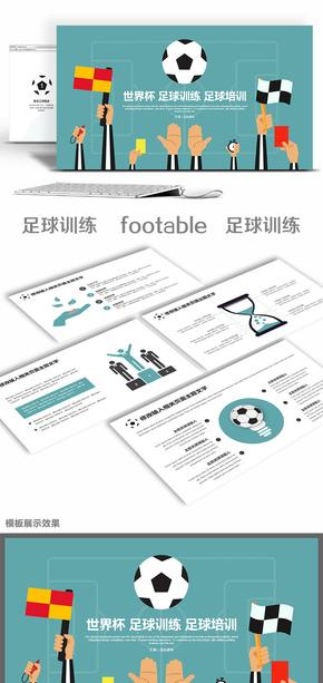 世界杯主题足球训练营足球培训足球俱乐部PPT