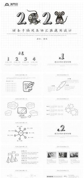 線條手繪風2020計劃總結工作匯報商務設計