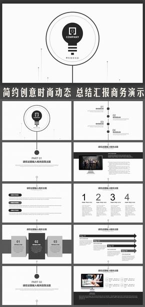 简约创意商务演示企业推广公司宣传计划总结工作汇报活动策划