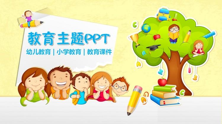 勤奋好学儿童教育主题ppt设计