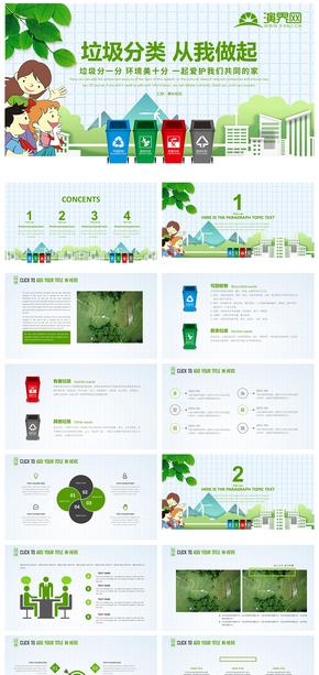 垃圾分类从我做起绿色清新PPT