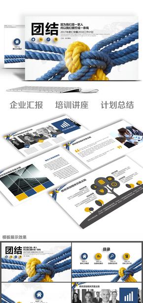 蓝色商务风企业团队年底汇报公司宣传活动策划总结计划PPT