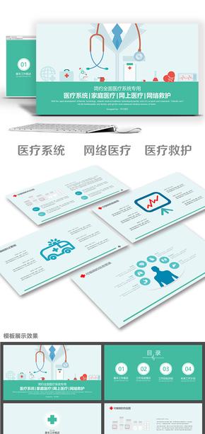 医院医生网络医疗网络救护社区医疗医疗卫生系统PPT模板