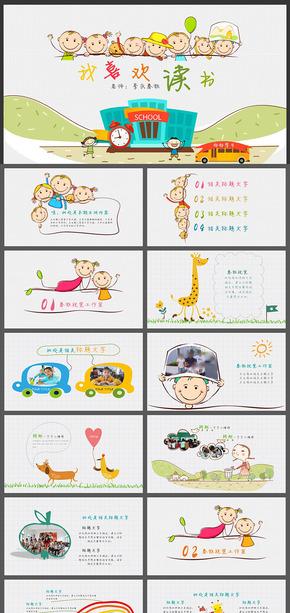 幼儿示范课 PPT模板 免费下载 –演界网