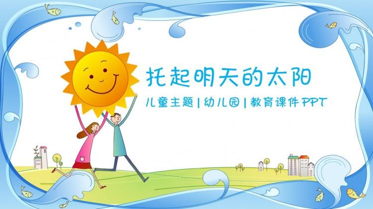 春天主题儿童画 春天里的太阳