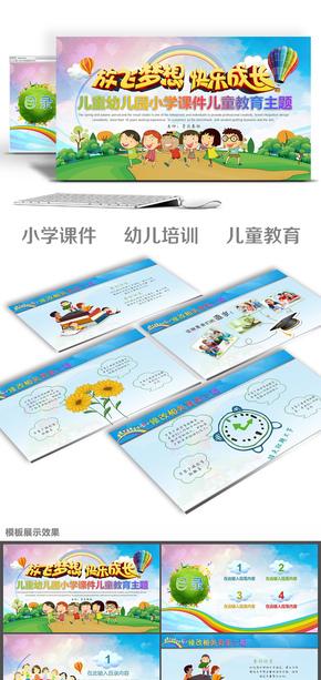 儿童教育幼儿培训小学课件小学生幼儿园教育教学幼教PPT