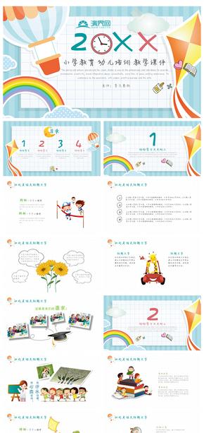 卡通風小學課件兒童教育主題PPT模板
