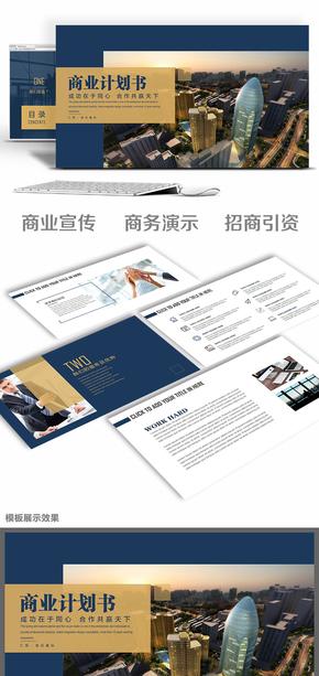 商业计划书企业策划商业展示合作共赢团队汇报工作计划PPT