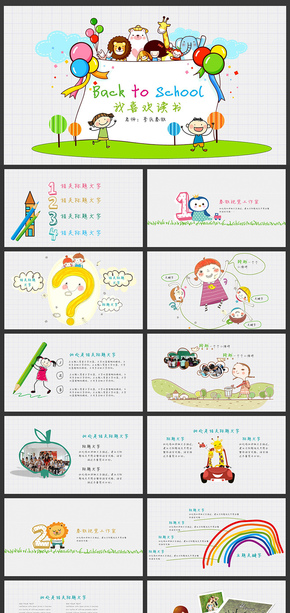 幼儿教育精美卡通风幼儿园儿童小学生主题PPT模板