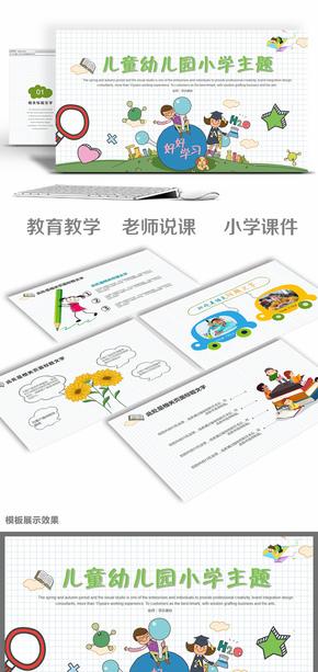 小學課件兒童教育幼兒園小學教育主題PPT模板