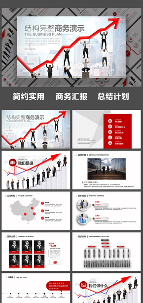 简约全面展览展示企业推介团队报告总结计划商务演示PPT模板