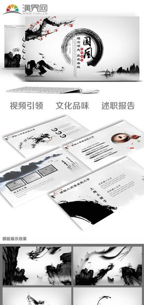 视频开场中国风企业文化公司宣传培训讲座计划总结PPT