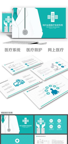 医院医生护士医疗卫生系统网络医疗专用PPT模板