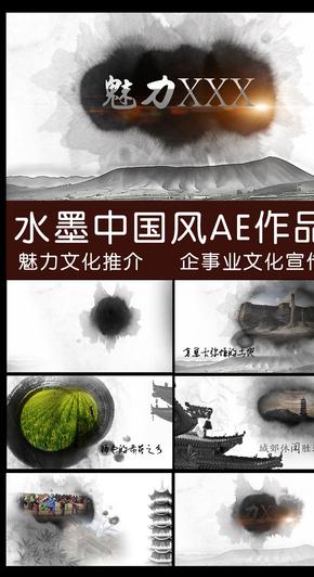 中国风水墨魅力宣传AE工程