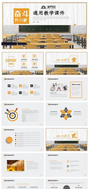 清新简约教学课件通用设计PPT模板