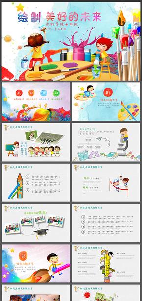 卡通风幼儿园小学生教育绘画主题PPT模板