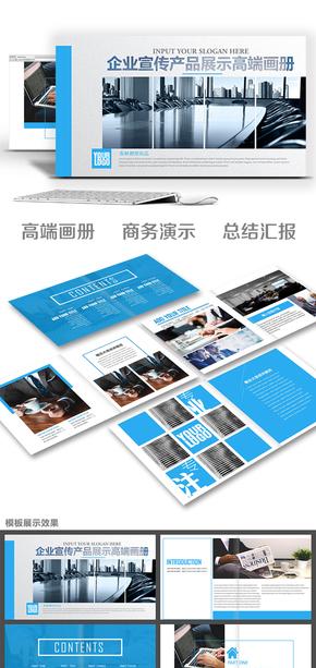 简约高端商业汇报企业画册公司宣传产品展示培训讲座PPT模板
