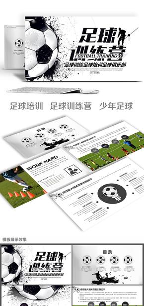 足球少儿足球足球训练营足球俱乐部足球培训PPT