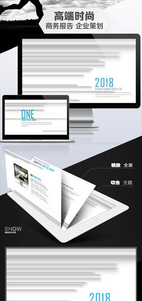 高端时尚蓝色商务报告企业策划总结计划2018PPT模板