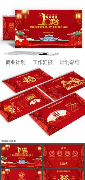 中国红商务演示总结汇报工作计划企业宣传培训讲座PPT