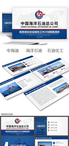 中海油中国海油中国海洋石油总公司PPT模板